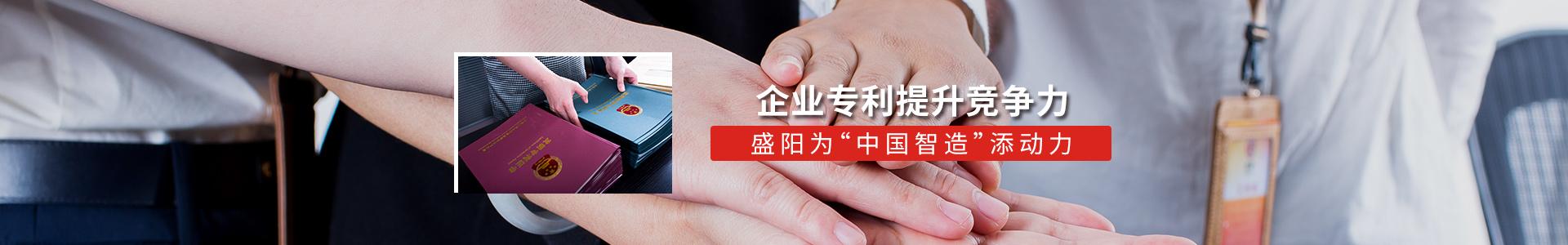 """企业专利提升竞争力,盛阳为""""中国智造""""添动力"""